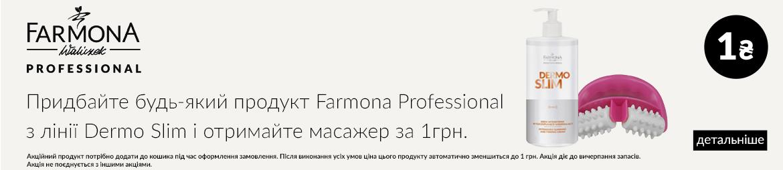 farmona-pro
