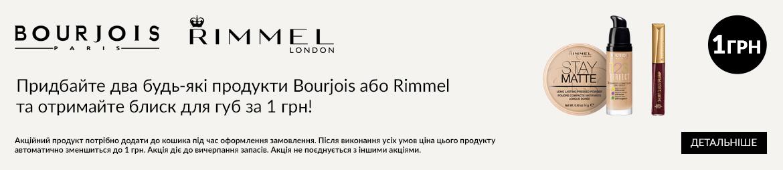 Bourjois Rimmel