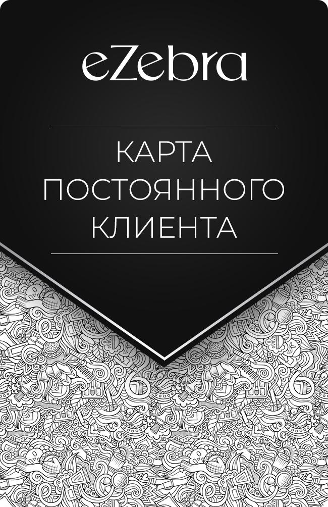 karta-postiinogo-klienta